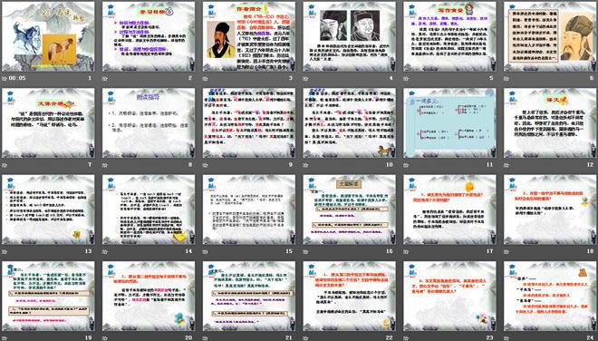 """《马说》PPT课件5 学习目标 知识与能力目标: 掌握重点文言实词虚词。 过程与方法目标: 了解""""说""""这种文体的特点,分辨其中的议论和记叙。掌握文中的字词解释,通假字的用法。 情感、态度与价值观目标 : 体会作者寄托在文中的思想感情 ... ... ... 作者简介 韩愈(768—824)字退之,河阳(今河南孟县)人,郡望昌黎,自称昌黎韩愈,所以后人又称他为韩昌黎。贞元八年(792)中进士后,过了四年才被宣武节度使任命为观察推官,又过了六年即贞元十八年(802)授四门"""