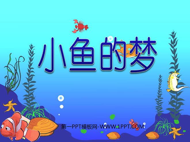 《小鱼的梦》PPT课件