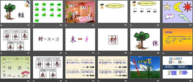 丁丁冬冬学识字 PPT课件3