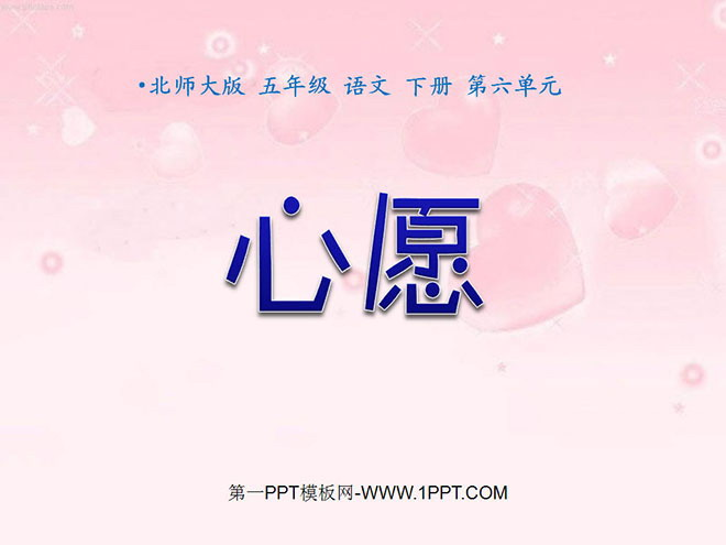 心愿 PPT课件2