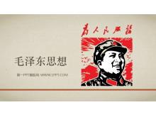 毛泽东思想PPT下载