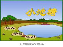 《小池塘》PPT课件2