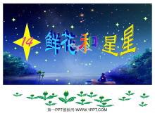 《鲜花和星星》PPT课件