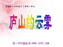 《庐山的云雾》PPT课件2