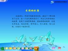 《天鹅的故事》Flash动画课件