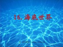 《海底世界》PPT课件2