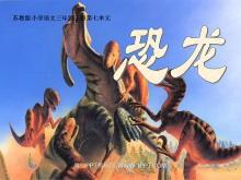 《恐龙》PPT课件2