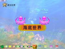 《海底世界》Flash动画课件2