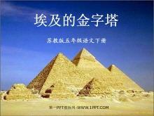 《埃及的金字塔》PPT课件2