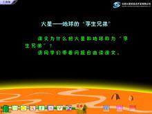 """《火星—地球的""""孪生兄弟""""》 Flash动画课件"""