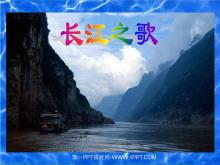 《长江之歌》PPT课件4