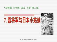《聂将军与日本小姑娘》PPT课件2