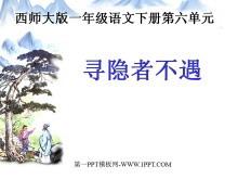 《寻隐者不遇》PPT课件3