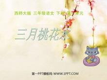 《三月桃花水》PPT课件3