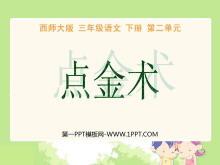 《点金术》PPT课件3