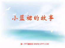 《小蓝裙的故事》PPT课件3