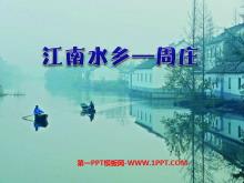 《江南水乡—周庄》PPT课件3