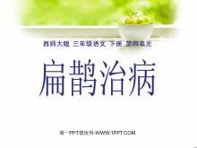 《扁鹊治病》PPT课件3