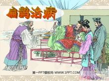 《扁鹊治病》PPT课件4
