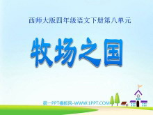 《牧场之国》PPT课件6
