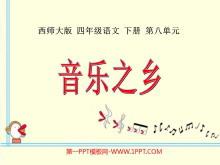 《音乐之乡》PPT课件
