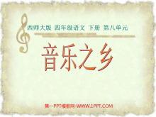 《音乐之乡》PPT课件3