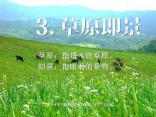 《草原即景》PPT课件2