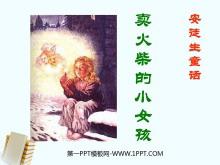 《卖火柴的小女孩》PPT课件9