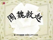 《围魏救赵》PPT课件2