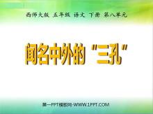 """《闻名中外的""""三孔""""》PPT课件3"""
