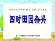《四时田园杂兴》PPT课件3