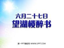 《六月二十七日望湖楼醉书》PPT课件2
