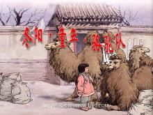 《冬阳·童年·骆驼队》PPT课件5