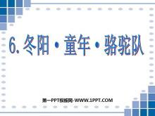 《冬阳·童年·骆驼队》PPT课件7