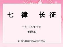 《七律·长征》PPT课件3
