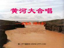 《黄河大合唱》PPT课件2
