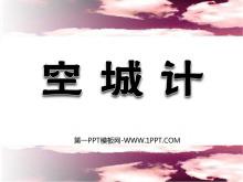《空城计》PPT课件3