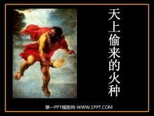 《天上偷来的火种》PPT课件2
