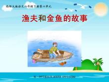 《渔夫和金鱼的故事》PPT课件