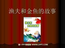 《渔夫和金鱼的故事》PPT课件2