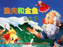 《渔夫和金鱼的故事》PPT课件3