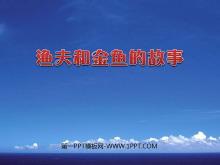 《渔夫和金鱼的故事》PPT课件4