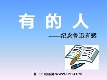 《有的人》PPT课件2