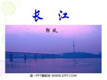 《长江》PPT课件