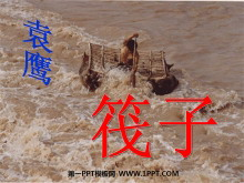 《筏子》PPT课件2