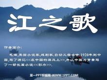 《江之歌》PPT课件