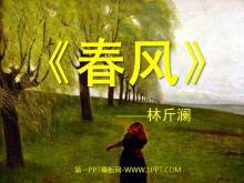 《春风》PPT课件3