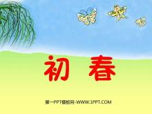 《初春》PPT课件