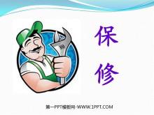 《保修》PPT课件