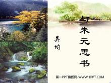 《与朱元思书》PPT课件7